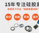 能防电磁波干扰的硅胶密封圈凭什么这么贵?