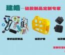 如何找非标准类硅胶杂件供应商