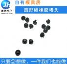 厂家定制防尘硅橡胶塞 防水硅橡胶堵头 USB硅橡胶堵头