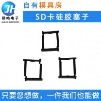 厂家定制SD卡接口硅胶防尘塞 电脑防水塞读卡器防尘硅胶塞 音响塞