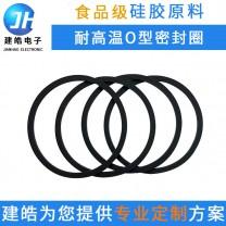 厂家定制食品级硅胶密封圈 防水硅胶密封件 耐高温O型密封圈